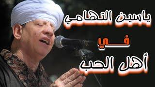 قصيده حين تسمعها يهتف قلبك الشيخ ياسين التهامى علامه أهل الحب صبرا على البلوى