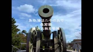 映画 維新の魁~鳥取藩飛翔~エピソード1尊王攘夷の魁 予告編
