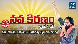 Pawan Kalyan's Birthday Special Song   Janasena   #PKSongs   New Waves