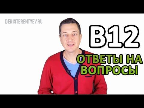 ВАШИ ВОПРОСЫ О ВИТАМИНЕ Б12