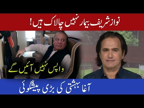 Nawaz Sharif will