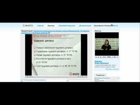 видео: Трудовое право 22 июня 2011 ч2.mp4