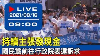 【現場直擊】持續主張發現金 國民黨前往行政院表達訴求 20210816 | NewsBurrow thumbnail