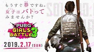 第3回 PUBG GIRLS BATTLE(実況:OooDa、解説:SHAKA) thumbnail