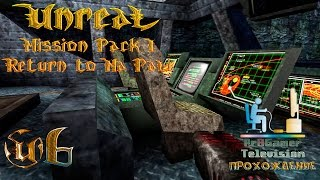 RETRO GAME - Unreal Mission Pack: Return to Na Pali Прохождение #6 (Inside UMS Prometheus)