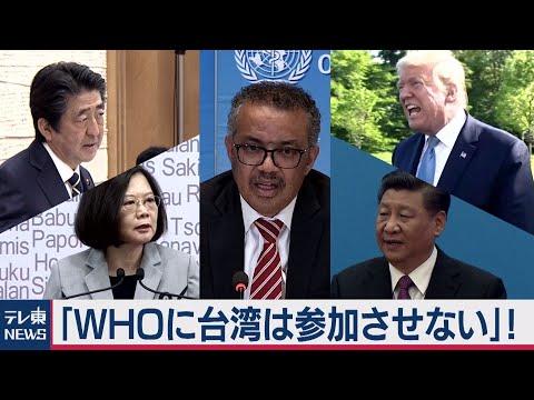 2020/05/18 中国が強硬姿勢、あのテドロス氏も…アメリカ「台湾支持」 日本は?