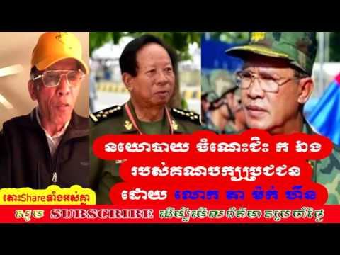 Cambodia TV News: CMN Cambodia Media Network Radio Khmer Morning Sunday 07/22/2017