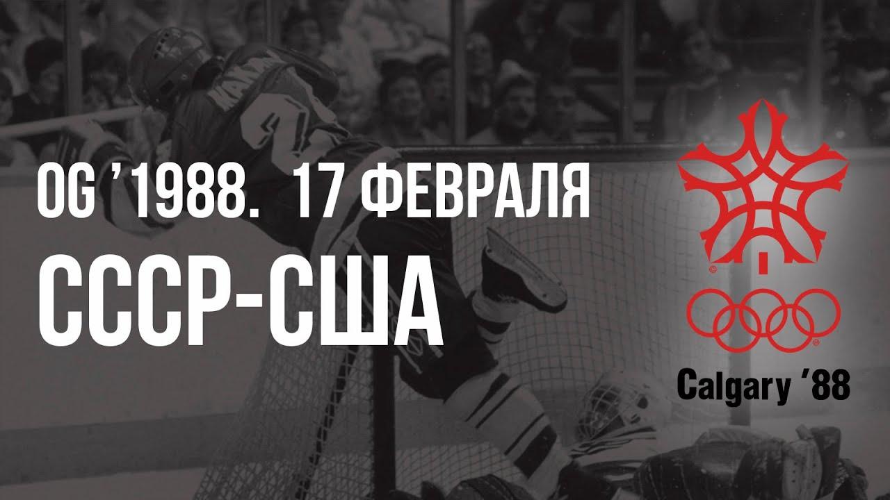 1988.02.17. СССР - США. Олимпийские игры