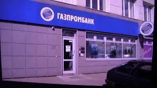 Рефинансирование в газпромбанке г Дмитрова