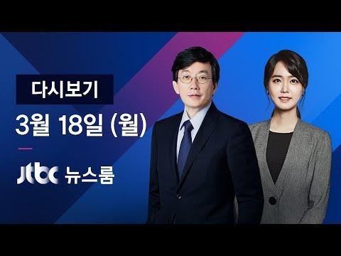 2019년 3월 18일 (월) 뉴스룸 다시보기 - '김학의 수사' 지휘라인도 '별장 의혹'