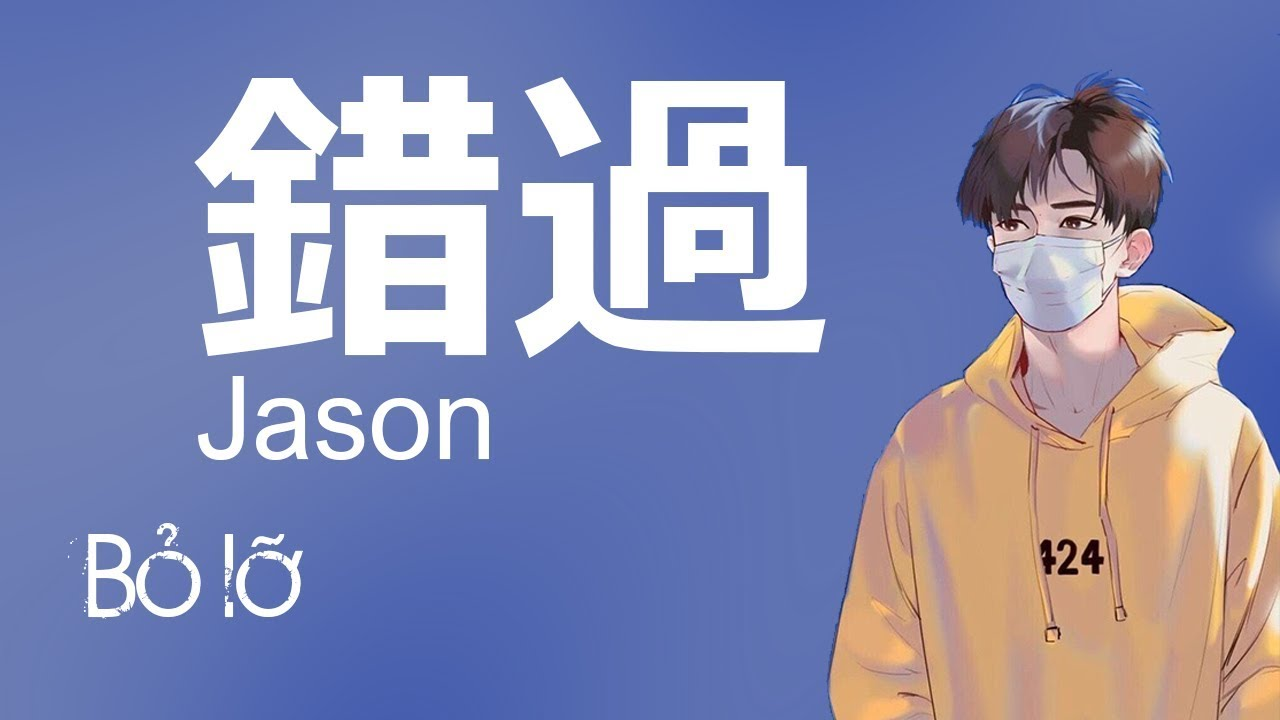 Jason - 錯過 【vietsub】【動態lyrics】【pinyin lyrics】 - YouTube