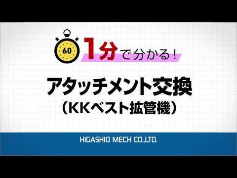東尾メック|1分で分かる!アタッチメント交換(KKベスト拡管機)