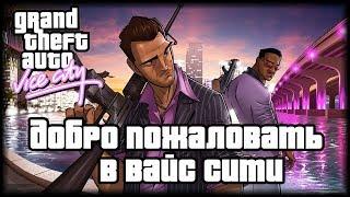 ✔ Добро Пожаловать В Вайс Сити ► Grand Theft Auto Vice City #1
