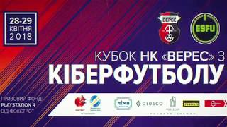 NK VERES RIVNE CYBERFOOTBALL CUP