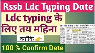 Rsmssb ldc typing test date 2019, ldc typing test kb hoga