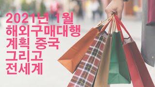 2021년 1월 해외구매대행 온라인 쇼핑몰 계획 말씀드…