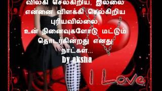 Neethan En Idhayathai, by aksha
