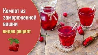 Компот из замороженной вишни — видео рецепт