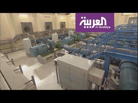 العربية معرفة: لماذا لا تستخدم التحلية لحل أزمات شح المياه؟  - نشر قبل 5 ساعة