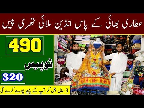 Ladies Two Piece Suit Rs 320 | Makki Clothe Market Faisalabad |