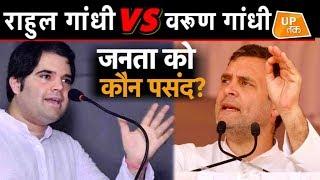 राहुल गांधी vs वरुण गांधी! | UP Tak