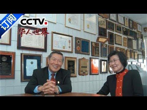 《华人世界》 20170809 | CCTV-4
