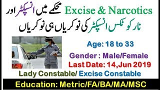 Govt job Excise Taxation and Narcotics force jobs for male and