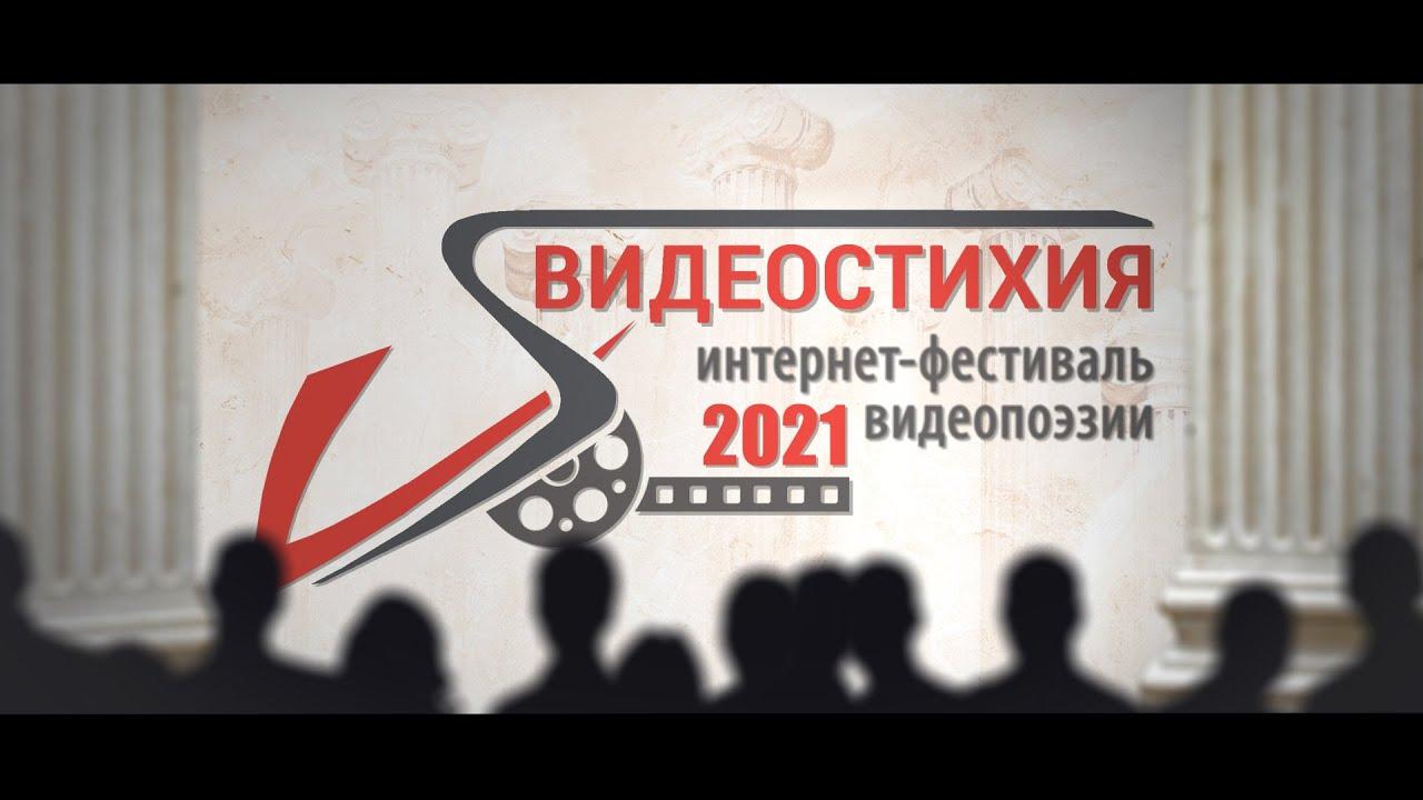 """Интернет-фестиваль видеопоэзии """"Видеопоэзия 2021"""""""