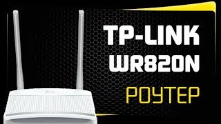 Як Налаштувати Роутер TP-Link TL-WR820N - Огляд та Налаштування САМОГО Бюджетного WiFi Маршрутизатор