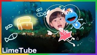 잠수함을 타고 바닷속을 탐험하라! 라임 바다탐험대 5편 LimeTube & Toy 라임튜브  Sea expedition