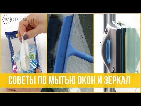 Как помыть окна без развода