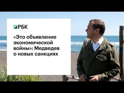 «Это объявление экономической войны»: Медведев о новых санкциях