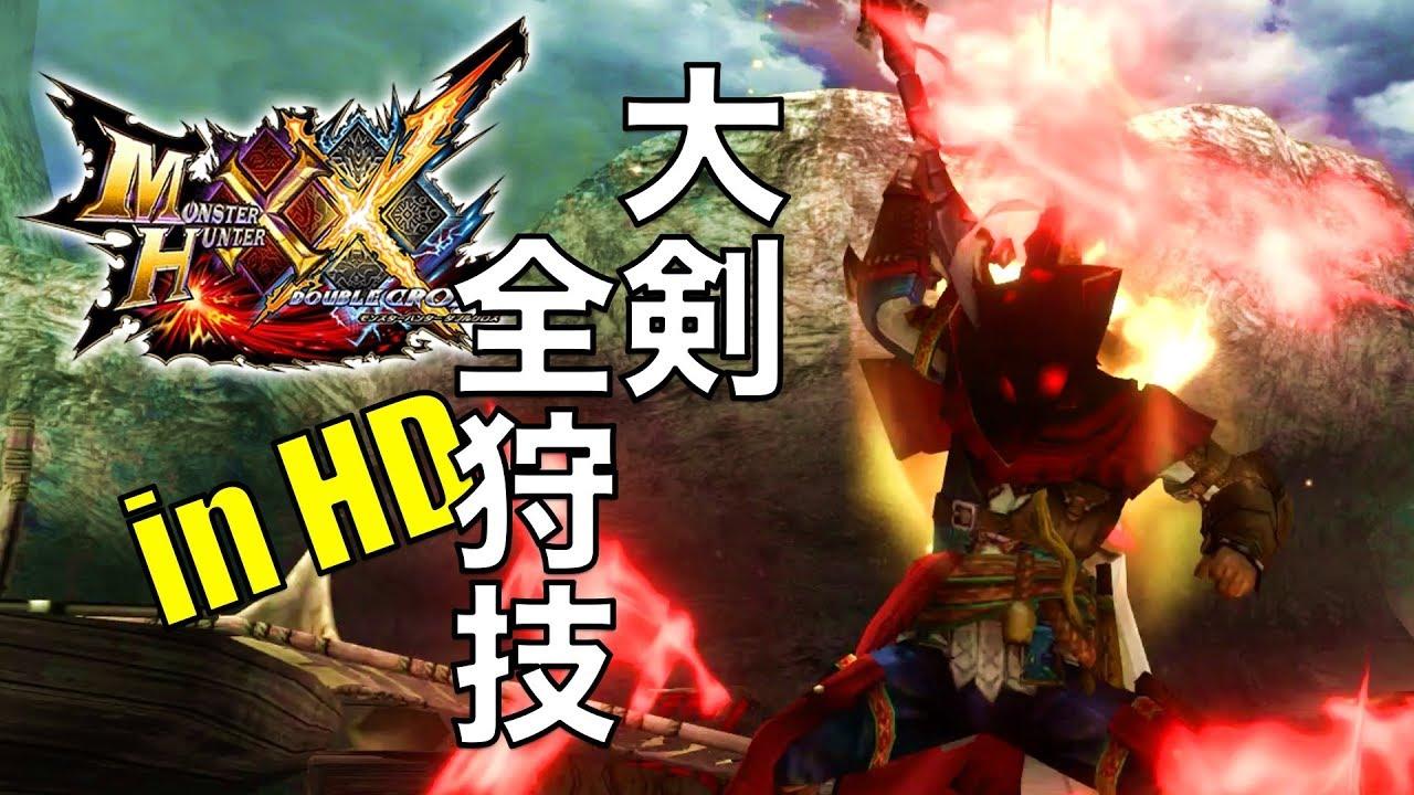 [MHXX]大剣の全狩技 in HD - YouTube