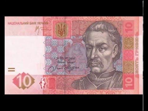 Деньги мира Украинская гривна