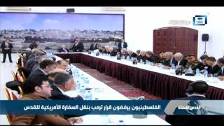 الفلسطينيون يرفضون قرار ترمب بنقل السفارة الأمريكية للقدس