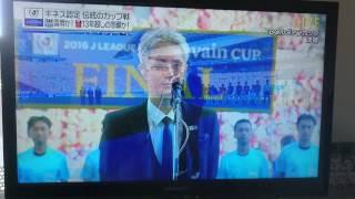 埼玉スタジアム2002で行われたリーダーによる国歌斉唱です。 浦和レッズ...