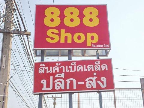 """888Shop ! ขายส่งสินค้า""""ทุกอย่าง20บาท"""" สินค้า20ขายดี ราคาถูก"""