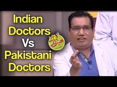 Indian Doctors VS Pakistani Doctors - Nasir Chinyoti & Honey Albela - Khabardar Aftab Iqbal