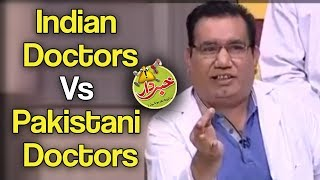 Indian Doctors VS Pakistani Doctors - Nasir Chinyoti & Honey Albela - Khabardar Aftab Iqbal