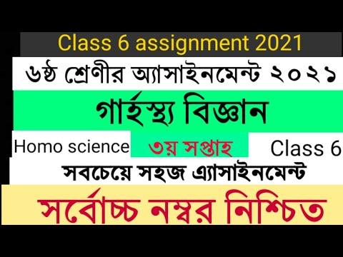 গার্হস্থ্য বিজ্ঞান অ্যাসাইনমেন্ট ৬ষ্ঠ শ্রেণী | ৩য় সপ্তাহ | Class 6 Home Science Assignment | Garosto