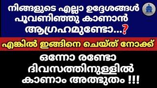 നിങ്ങളുടെ എല്ലാ ഉദ്ദേശങ്ങൾ പൂവണിഞ്ഞു കാണാൻ ആഗ്രഹമുണ്ടോ   Udesham poovaniyan   Islamic Short Speech  