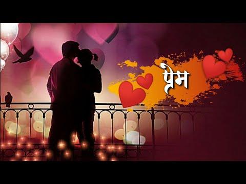 Prem 💕😍 Whatsapp Marathi Status Video