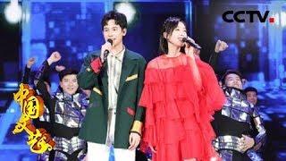 《中国文艺》 20190726 青春有梦  CCTV中文国际