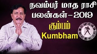 Kumbha Rasi (Aquarius) November Month Predictions 2019 – Rasi Palangal