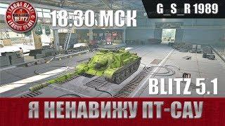 WoT Blitz - Я ненавижу ПТ-САУ , но нужно прокачать Су 122 54 и ИСУ-152 - World of Tanks Blitz (WoTB)