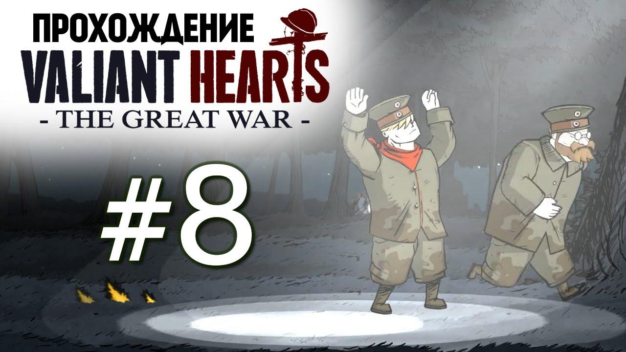 Valiant Hearts The Great War побег из лагеря стелс 8