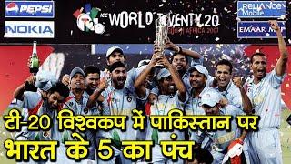 T-20 world cup में India की Pakistan पर 5 जीत