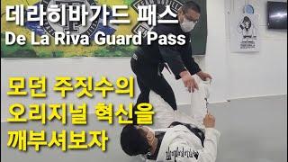 데라히바가드 패스 De La Riva Guard Pas…