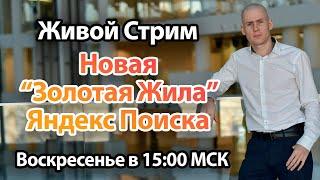 """Живой стрим """"Золотая Жила"""" Яндекс Поиска - Тренды SEO Продвижения Лендинга в 2021"""