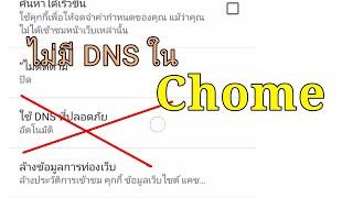 วิธีตั้งค่า DNS ที่ไม่แสดงอยู่ไหน Google Chrome